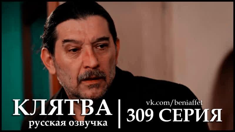 Турецкий сериал Клятва Yemin - 309 серия (русская озвучка)