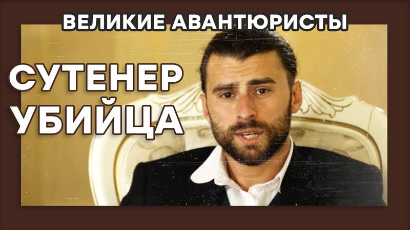 Ираклий Корнилов КОРОЛЬ БОСЯКОВ ВЕЛИКИЕ АВАНТЮРИСТЫ Криминальный сериал