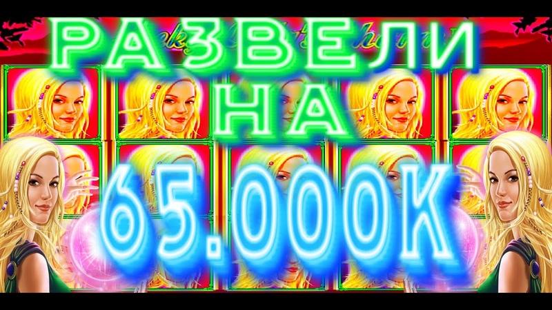 Казино вулкан гранд рулит Игровой автомат Lucky Lady's Charm выручает и даёт куш 65 000 тысяч