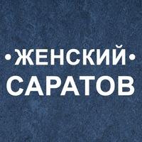 Женский Саратов