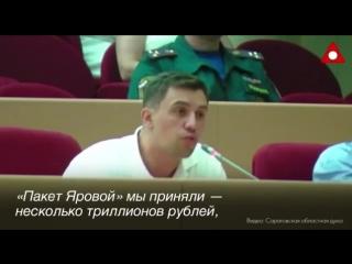 Депутат Николай Бондаренко о пенсионной реформе на заседании Саратовской обл. ду