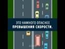 По статистике, 10% аварий происходят по вине любителей неспешной езды в левом ряду 😔