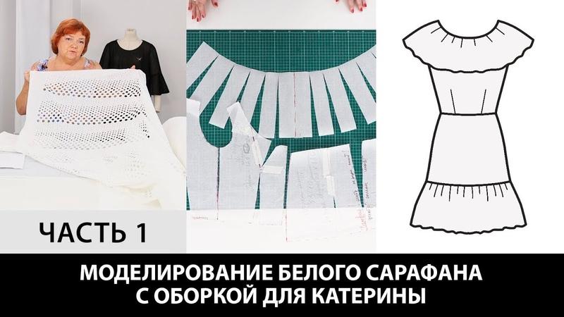 Моделирование летнего сарафана с оборками из ткани шитье для Катерины Как сшить платье Часть 1