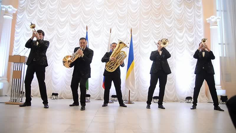 Джаз-оркестр «Сибирь Брас»