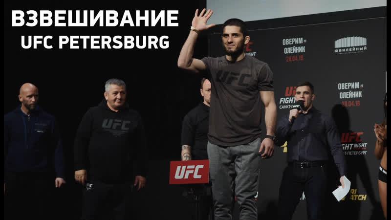 Взвешивание UFC Олейник-Оверим, Махачев, Шевченко, Штырков, Павлович | WEIGH IN UFC
