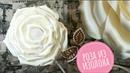Светильник роза из изолона с тонировкой своими руками/ростовые цветы/DIY/handmade/growth flowers
