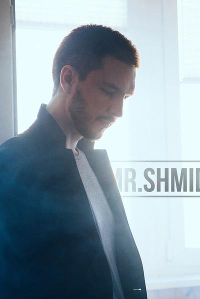 Дмитрий Шмидт