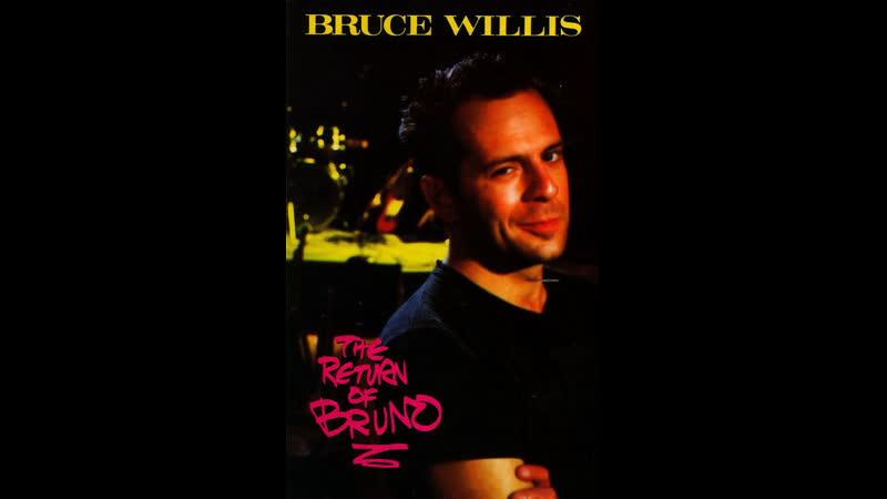 Возвращение Бруно The Return of Bruno 1987 VO VHSRip