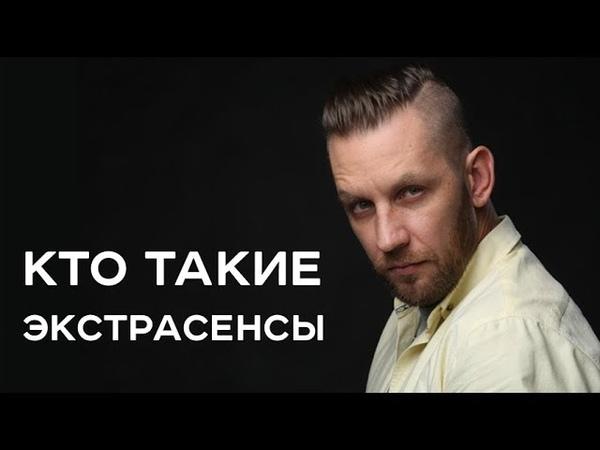 Кто такие экстрасенсы Алексей Похабов Арканум ТВ Серия 201