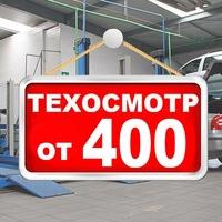Техосмотр | ОСАГО Вологда
