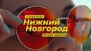 2 этап СМП РСКГ. Нижний Новгород. Лучшие моменты