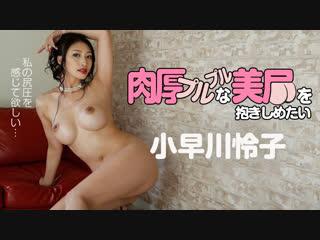 Kobayakawa Reiko [Uncensored,Big Tits, Creampie, Handjob, Blowjob, Cunnilingus, Huge Butt]
