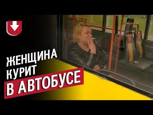 Женщина курит в автобусе
