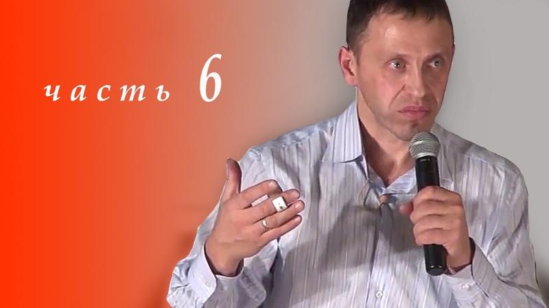 Фахреев В. А. Избавление от вредных привычек и зависимостей ч. 6