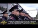 Оперативная группа мурманской полиции отправилась в командировку на Северный Кавказ