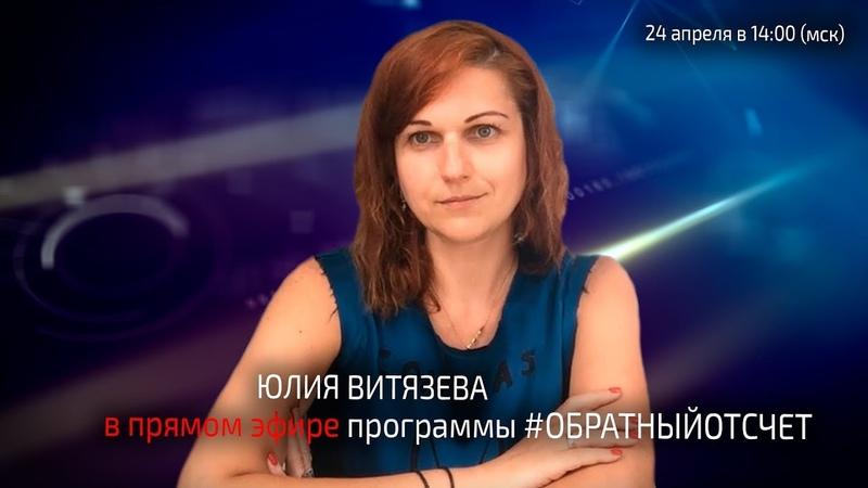Юлия Витязева в прямом эфире программы ОБРАТНЫЙОТСЧЁТ