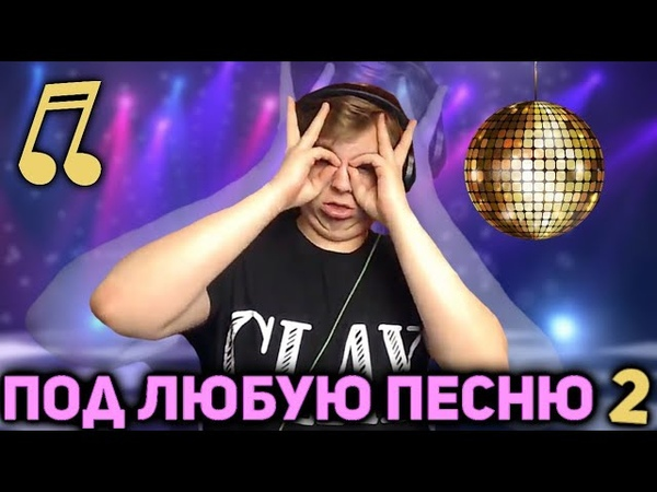 ТАНЕЦ ПЯТЁРКИ ПОДХОДИТ ПОД ЛЮБУЮ ПЕСНЮ 2