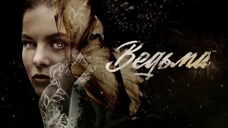 Премьера 2019 ВЕДЬМА 1 СЕРИЯ - 16 СЕРИЯ \ ВСЕ СЕРИИ Новинка Русские мелодрамы HD
