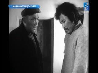 Махаббат жаңғырығы (1974) қырғыз фильмі