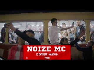 12 октября NOIZE MC с большим концертом в Тольятти