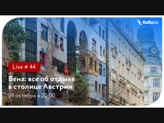 Вена: все об отдыхе в столице Австрии    Туту.ру Live #44