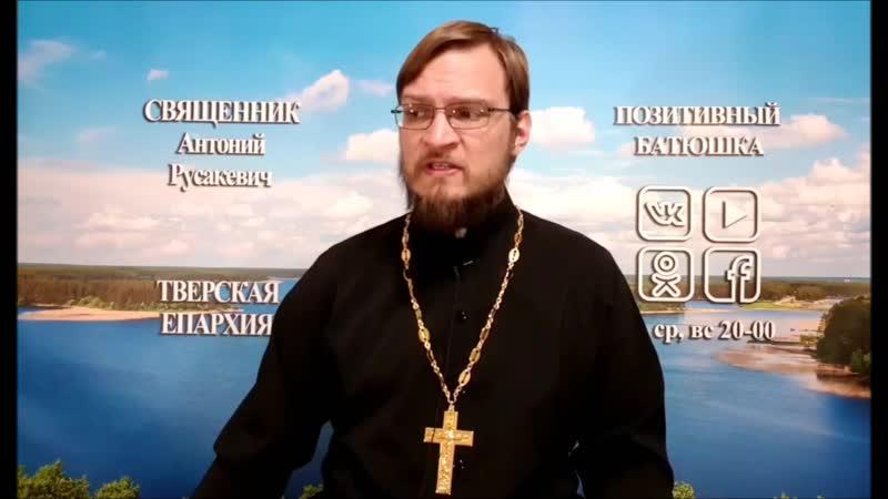 свщ. Антоний Русакевич. Отношение к молитве по соглашению в Болгаре. Грех молитвы с раскольниками.