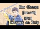 RUS SUB Flowers on Trip EP10 Дневник путешественника Hua Chenyu Норвегия 12 08 2017