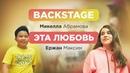 Микелла Абрамова feat Максим Ержан Эта любовь Backstage