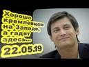 Дмитрий Гудков - Хорошо кремлевцам на Западе, а гадят здесь у нас... 22.05.19