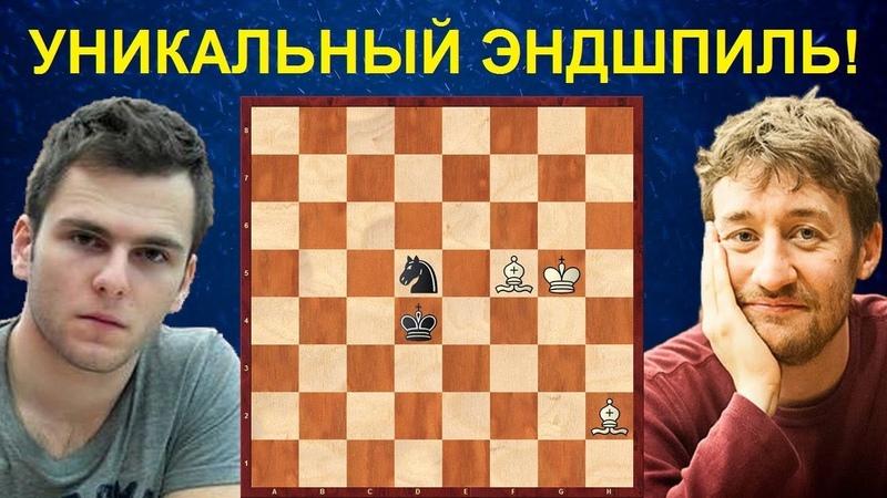 Шахматы. Редчайшее окончание Два слона против коня на Кубке Мира 2019!