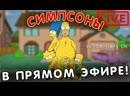 СИМПСОНЫ В ПРЯМОМ ЭФИРЕ c 1 по 30 сезон THE SIMPSONS ONLINE