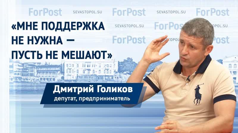 Мне поддержка не нужна – пусть не мешают – севастопольский депутат и бизнесмен Дмитрий Голиков