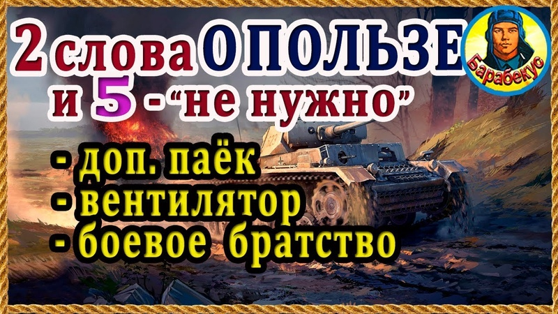 НУЖНЫ ЛИ ТЕБЕ паёк вентиляция братство не факт Знай свой экипаж в игре wot World of Tanks