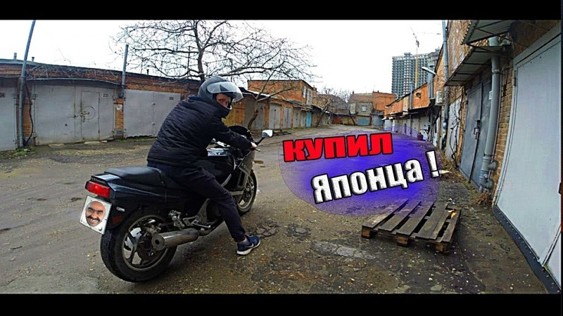 Купил Японца Kawasaki GPZ 400R Старый Конь Борозды не Портит