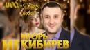 Игорь Кибирев - Я тебя люблю/ПРЕМЬЕРА 2019