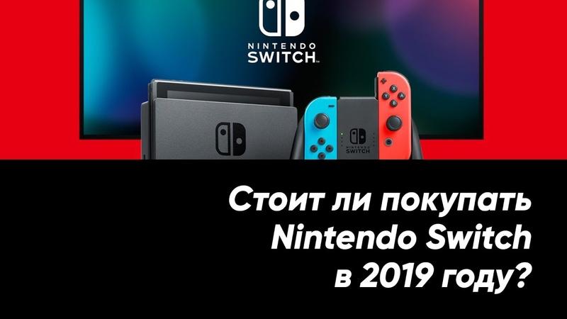 Стоит ли покупать Nintendo Switch в 2019 году?
