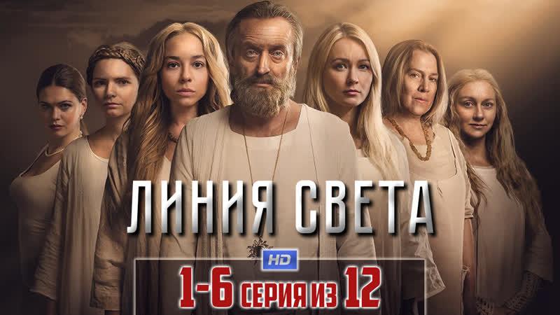 Лuнuя cвeтa 2017 (драма). 1-6 серии из 12 HD