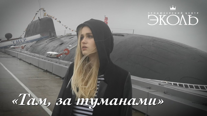 Дарья Волосевич - Там, за туманами (cover гр. Любэ) - www.ecoleart.ru