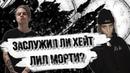 🛹 ЛИЛ МОРТИ СБАЙТИЛ АЛЬБОМ PROTEGE