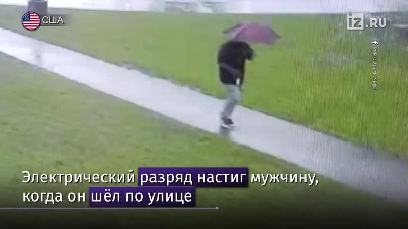 Гуляющий под зонтом мужчина чудом выжил после удара молнии