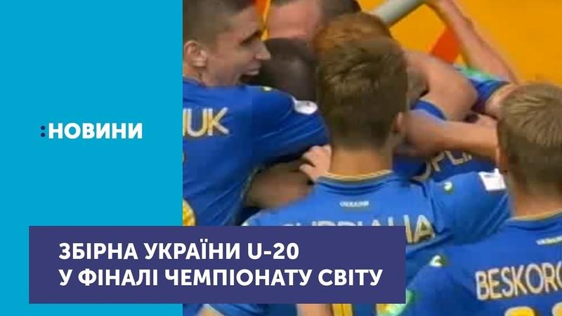 Збірна Україна вперше в своїй історії гратиме у фіналі Чемпіонату світу! Україна Ukraine футбол football ЧС WC ЧМ Спорт_UA