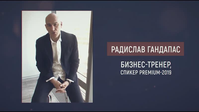 Радислав Гандапас спикер Премиум 20199