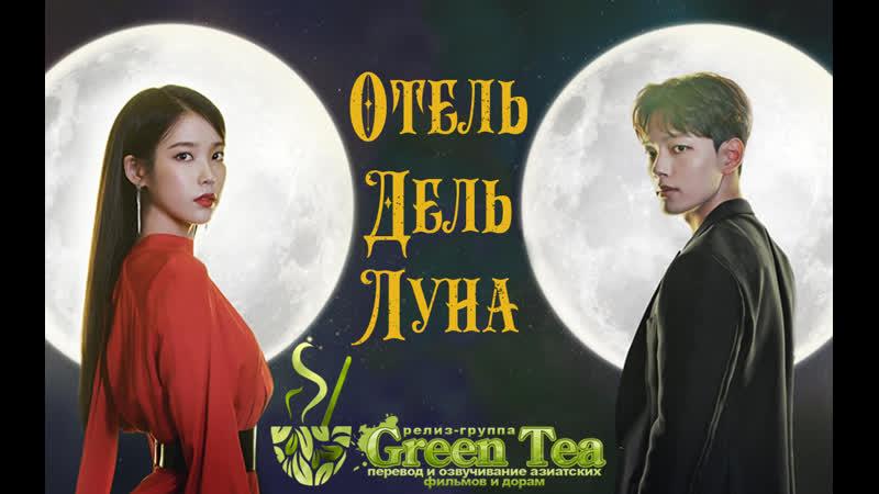 [GREEN TEA] Отель дель Луна 11