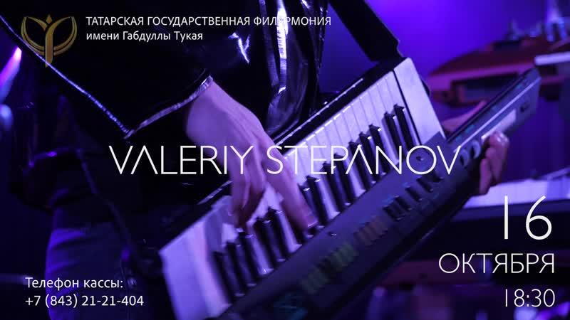 Valeriy Stepanov. Видео-афиша большого концерта в Казани, 16 октября.