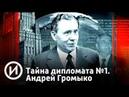 Тайна дипломата №1. Андрей Громыко | Телеканал История
