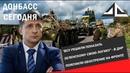 ВСУ решили показать Зеленскому свою логику - в ДНР пояснили обострение на фронте