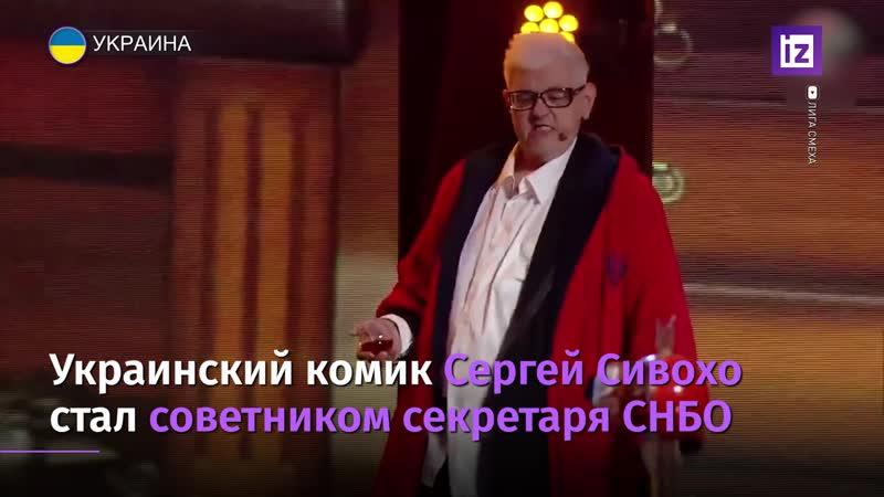Комик Сивохо стал советником секретаря СНБО Украины