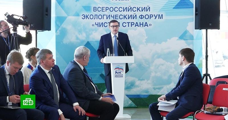 Проблемы экологии обсудили на форуме «Чистая страна» в Челябинске