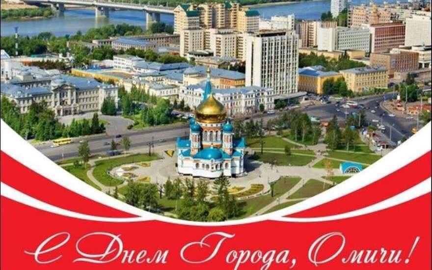 Поздравительная открытка омску, картинки значок