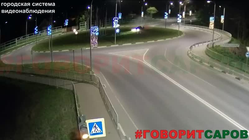 ДТП Саров перекресток пр Октябрьский ул строителя Захарова ул Ак Сахарова 19 05 10